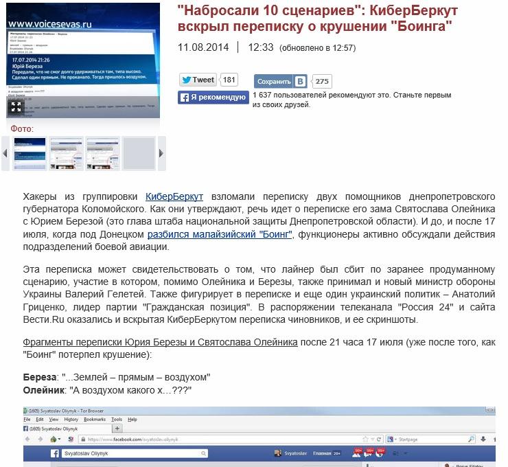 Сайт Vesti.ru