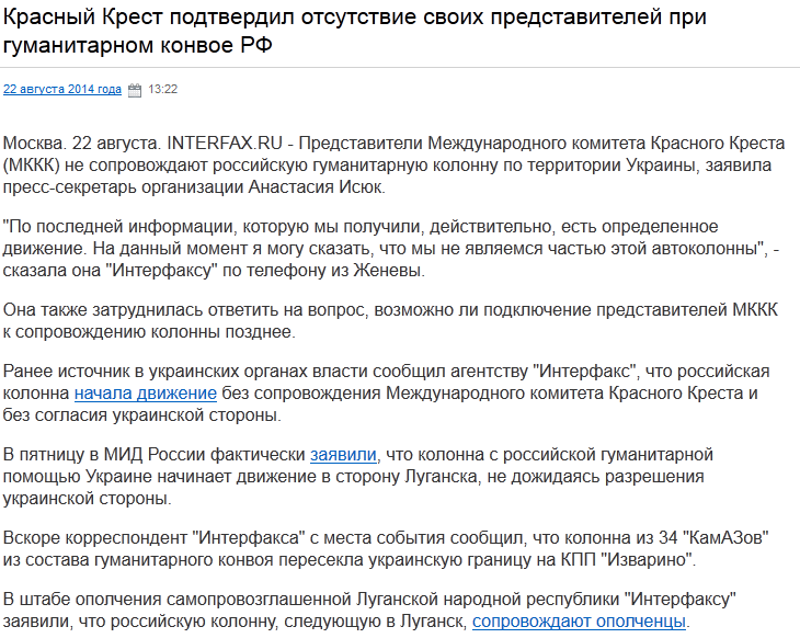 Ukrainian news agency Interfax website screenshot