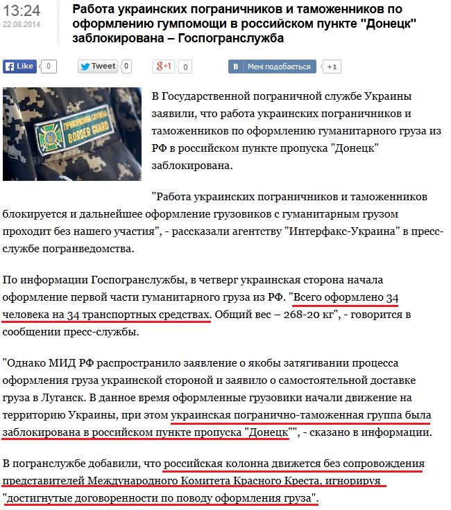 """Скриншот сайта агентства """"Интерфакс-Украина"""""""