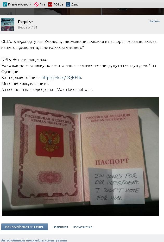 Скриншот записи российского Esquire Вконтакте
