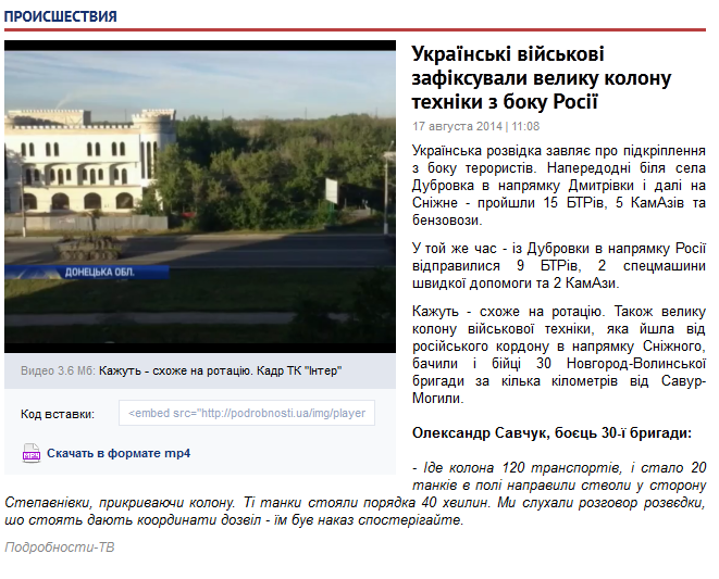 "A screenshot from the web-site of ""Podrobnosty"" of television channel ""Inter"""