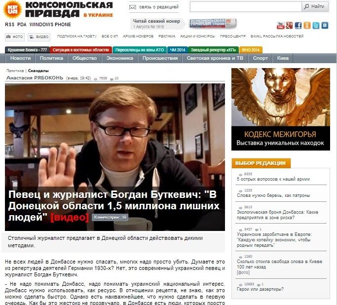 Скриншот сайта kp.ua