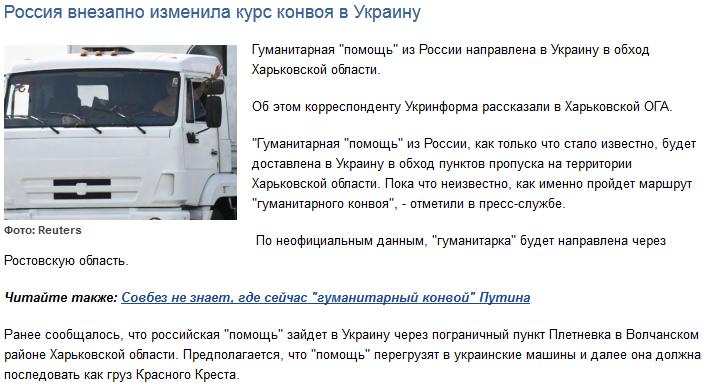 Скриншот сайта информагентства Укринформ