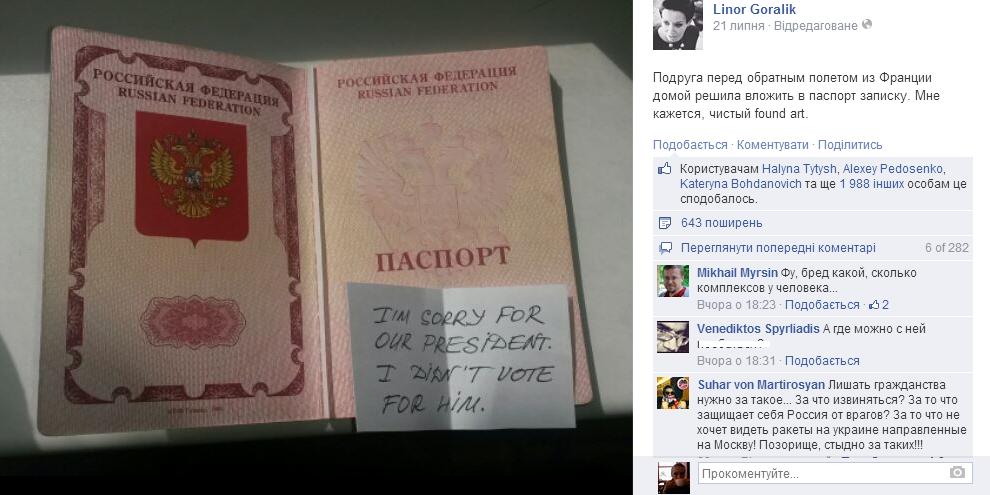 Linor Goralik Facebook page