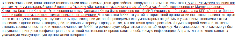 Скриншот части заявления на сайте российского МИДа