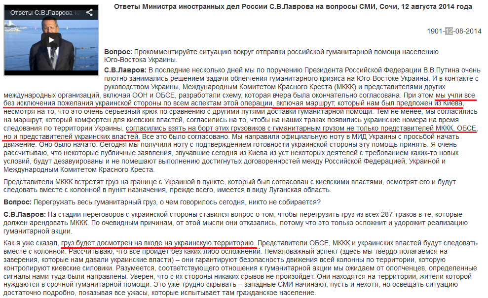 Screenshot of Russian Ministry of Foreign Affairs declaration on August 12