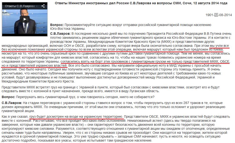 Скриншот заявления на сайте российского МИДа от 12 августа