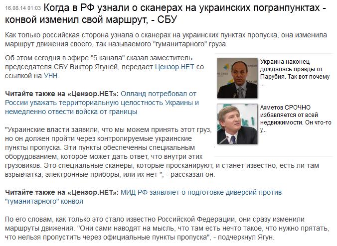 Censor.net website screenshot