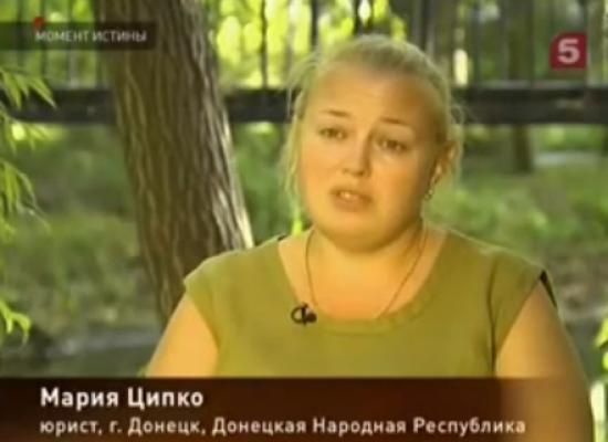 «Гастролерша» Ципко назвалась донецким юристом и рассказала о «расстреле» семьи в Краматорске