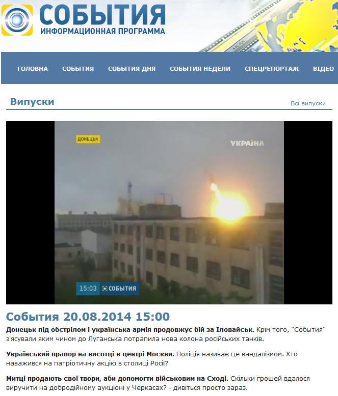 """Screenshot of the channel """"Ukraine"""" website"""