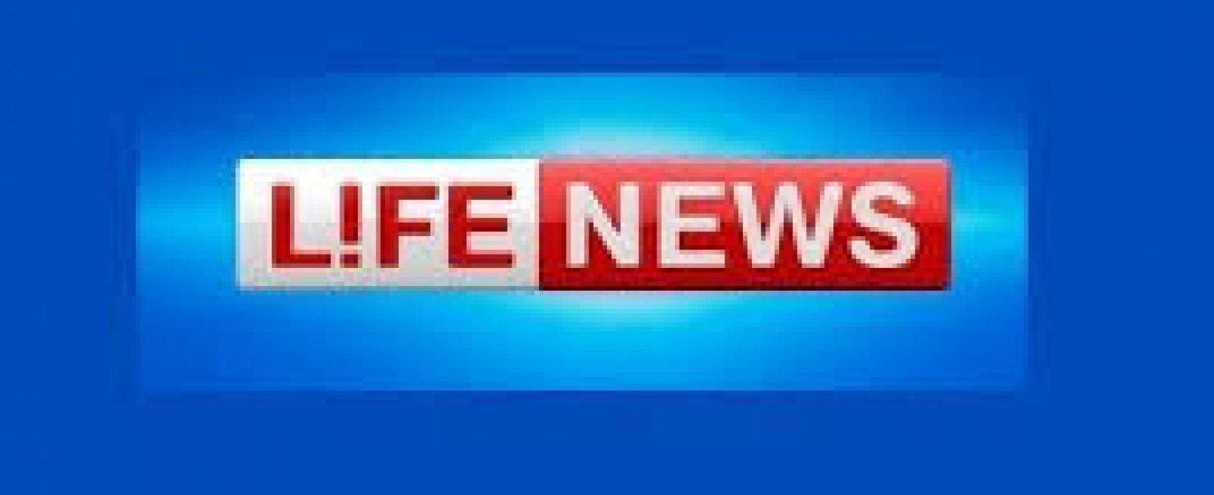 Life news, Вести и другие. Является ли пропаганда преступлением