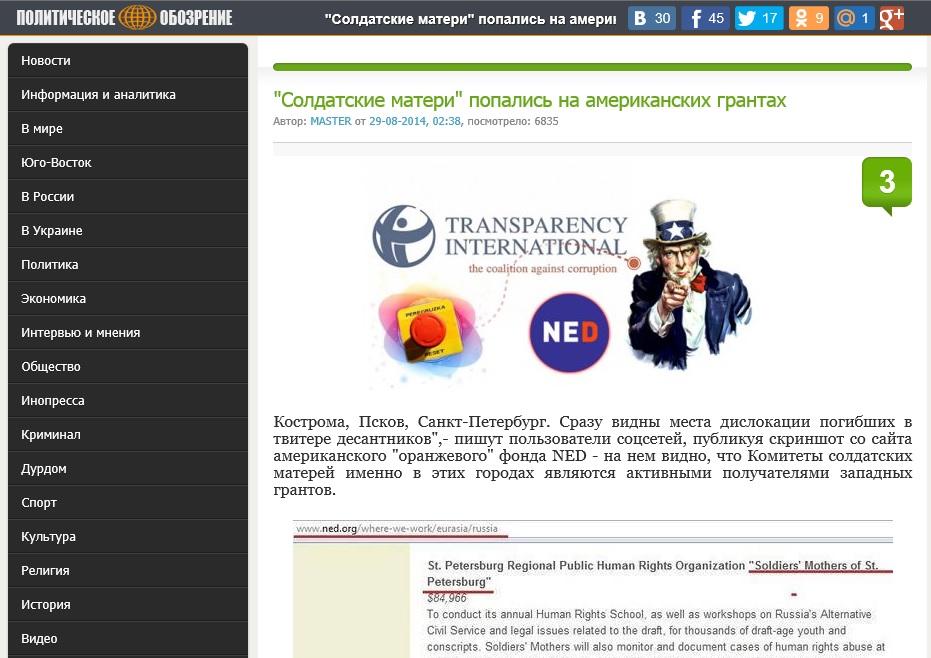 Скриншот сайта politobzor.net