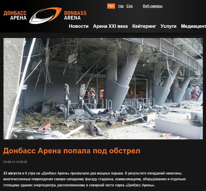 Разрушения_Донбасс Арены