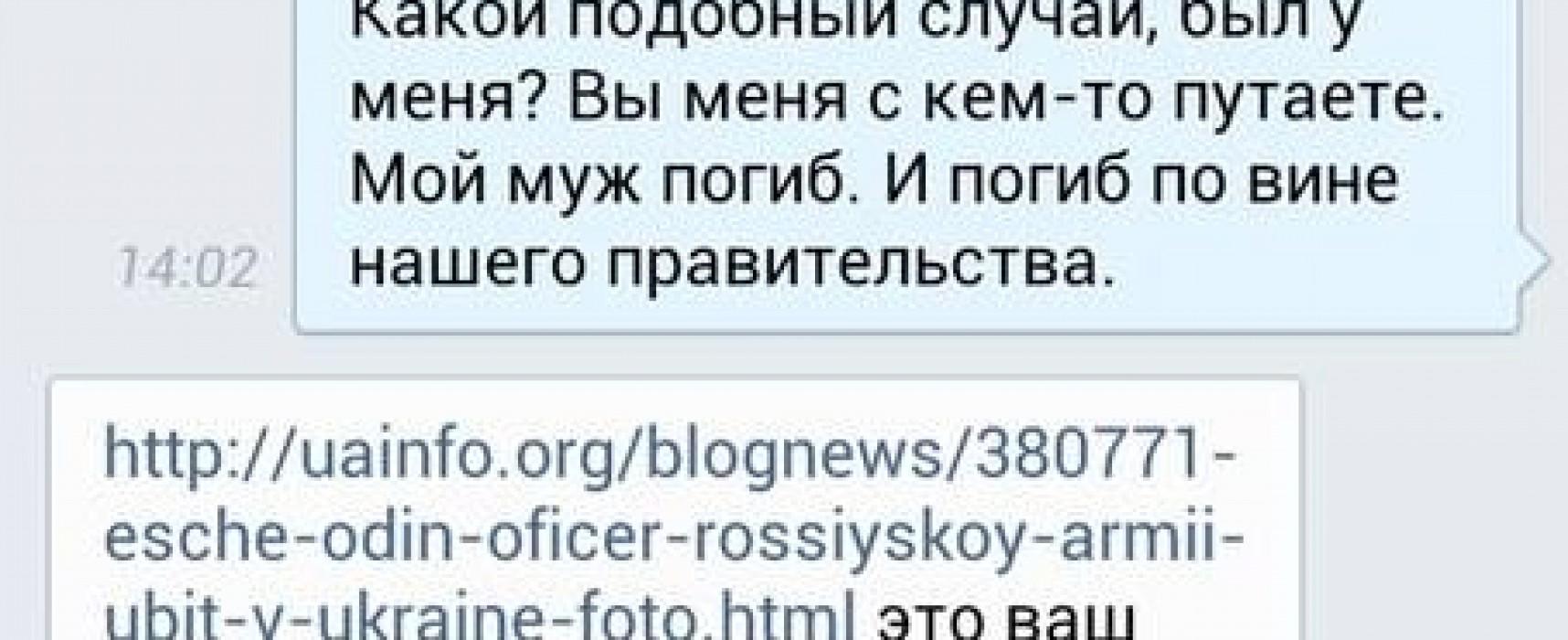 Российская правозащитница опубликовала очередное доказательство гибели российских военных на Донбассе