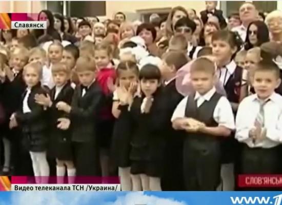 В школах Славянска не заставляют детей учить вместо русского языка немецкий