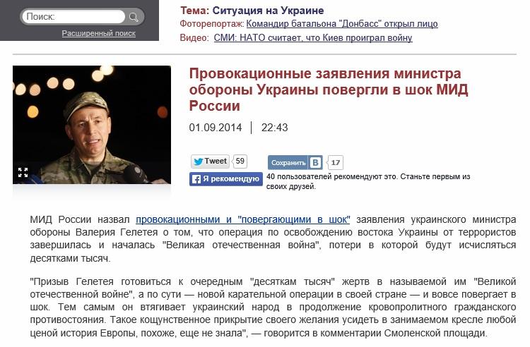 Скриншот сайта Vesti.ru