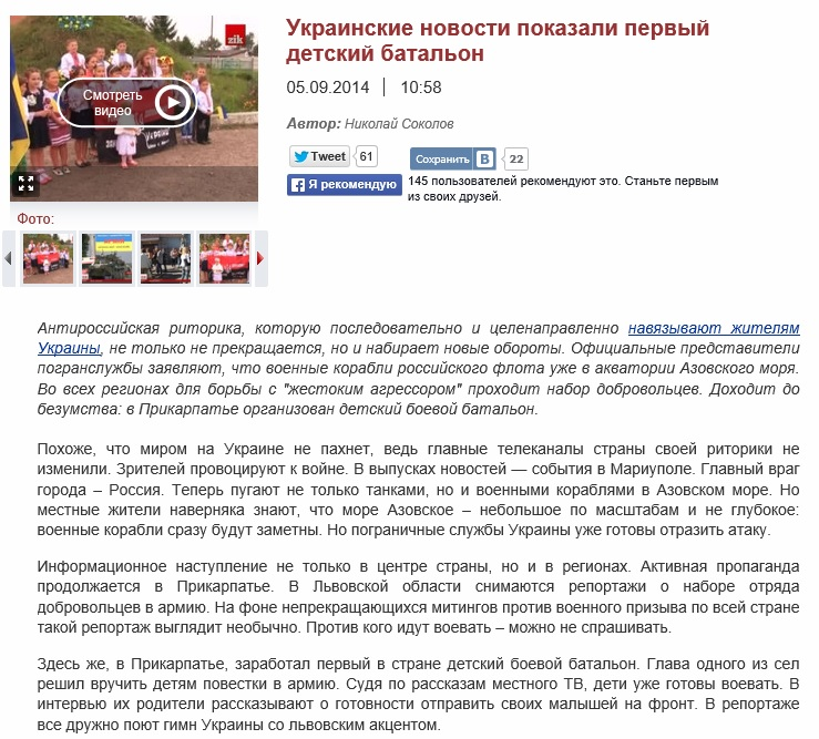 Vesti.ru website screenshot