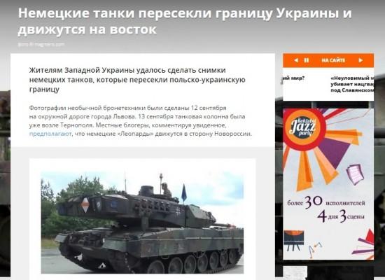 Фейк: Немецкие танки пересекли границу Украины и движутся на восток