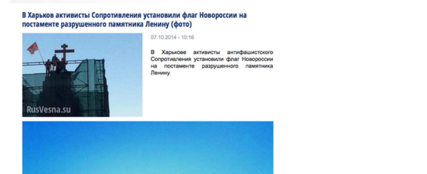 Fake Images of Novorussia flag on spot of Dismantled Monument to Lenin in Kharkiv