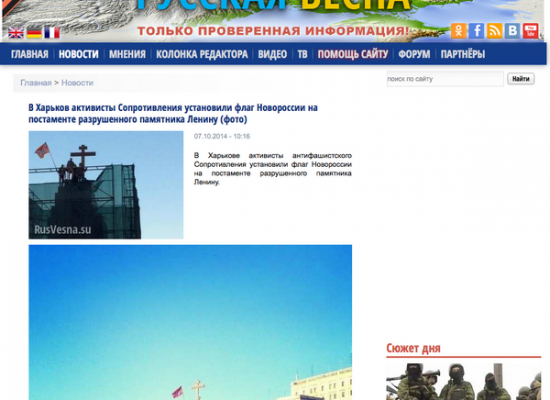 Fake Images of Novorussia flag on spot of Dismantled Monument to Lenin in Kharkiv