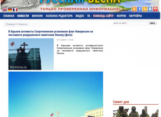 Фейковые фотографии флага Новороссии на месте памятника Ленину в Харькове
