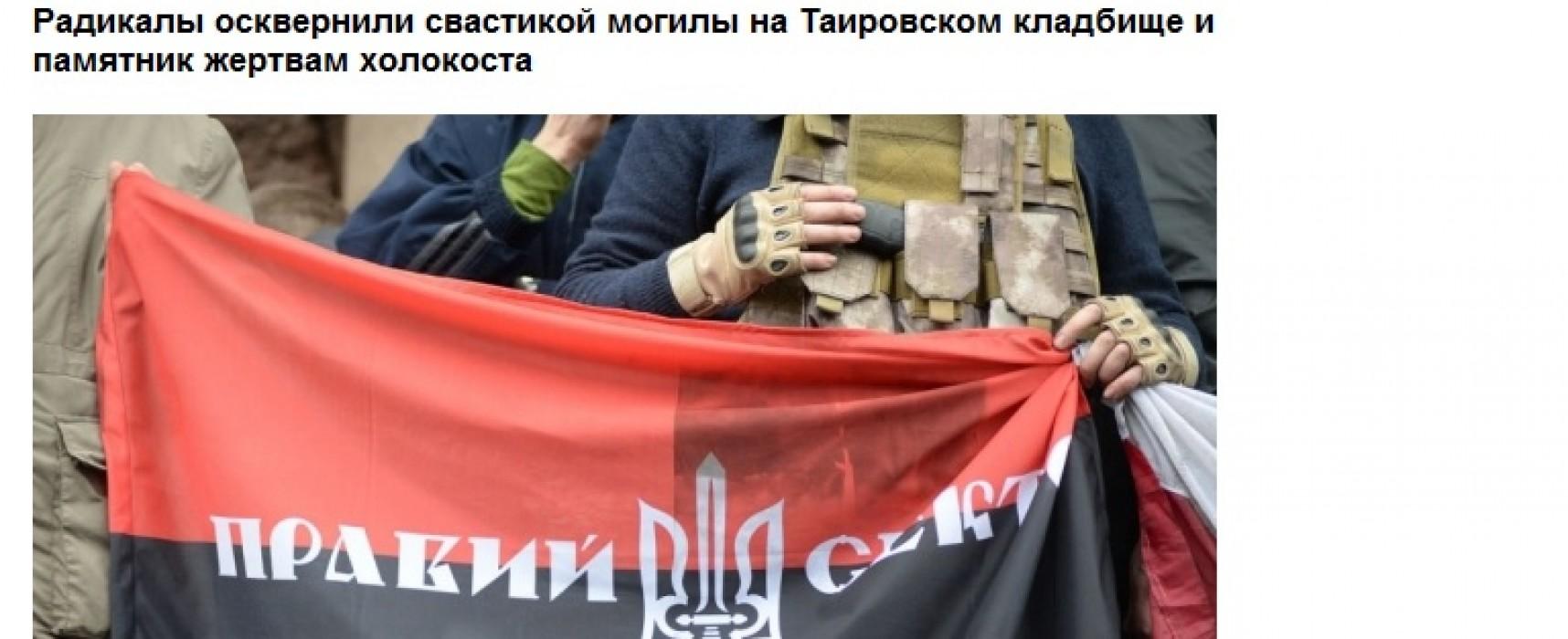 Ложь: «Правый сектор» избил более 20 евреев в Одессе