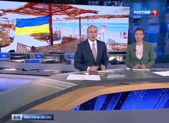 Телеканал «Россия 1» обвинил украинских туристов в желании испортить отдых россиянам