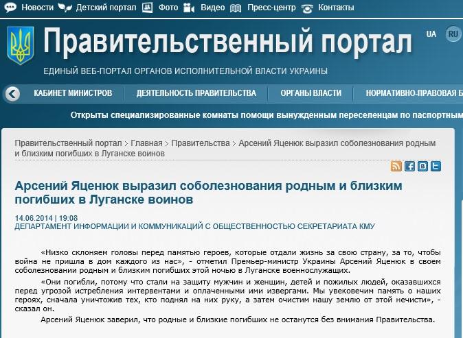 Скриншот сайта kmu.gov.ua