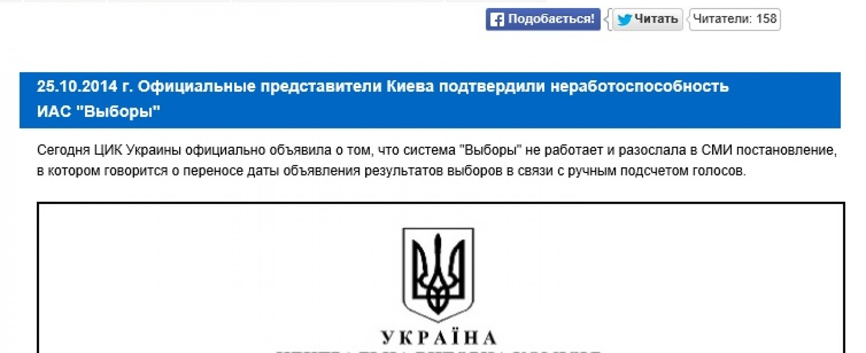 Lies: Counting the Votes after the Parliamentary Elections in Ukraine will be Done Manually