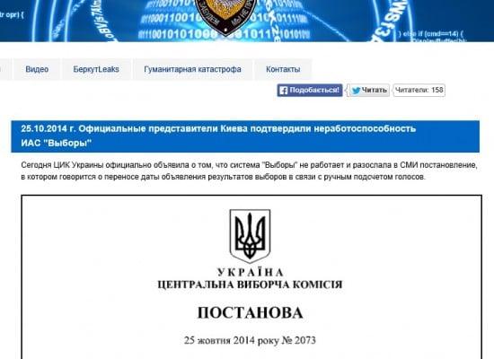 Ложь: подсчет голосов на парламентских выборах в Украине будет происходить вручную