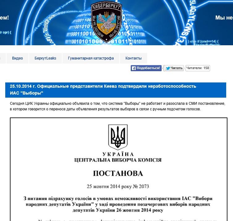 Screenshot of the cyber-berkut.org website