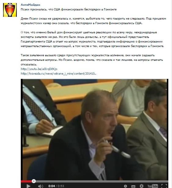Скриншот соц.сети Вконтакте