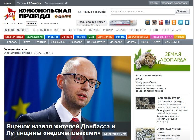 Screenshot of the kp.ru website