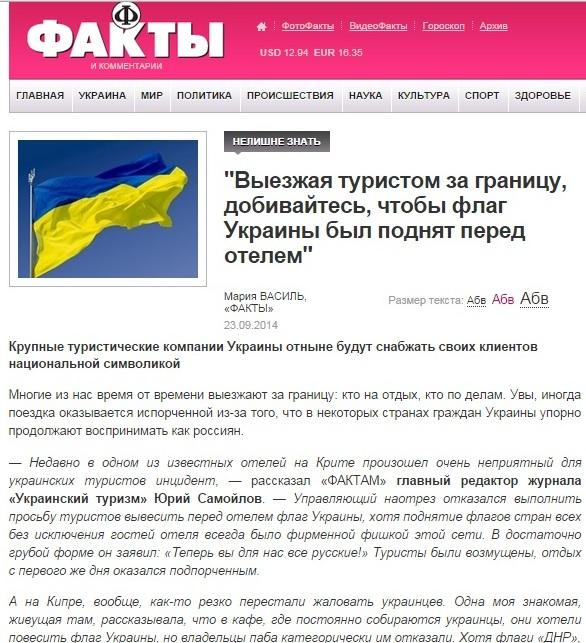 Скриншот сайта fakty.ua