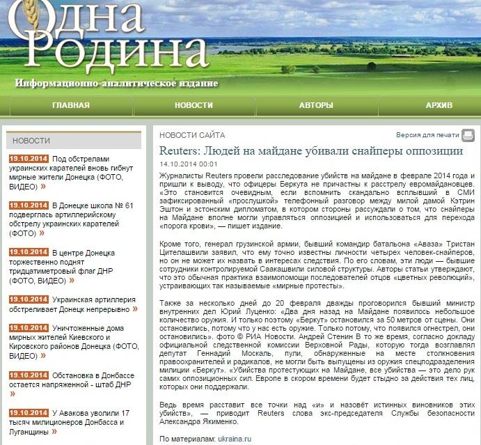 Скриншот сайта odnarodyna.com.ua