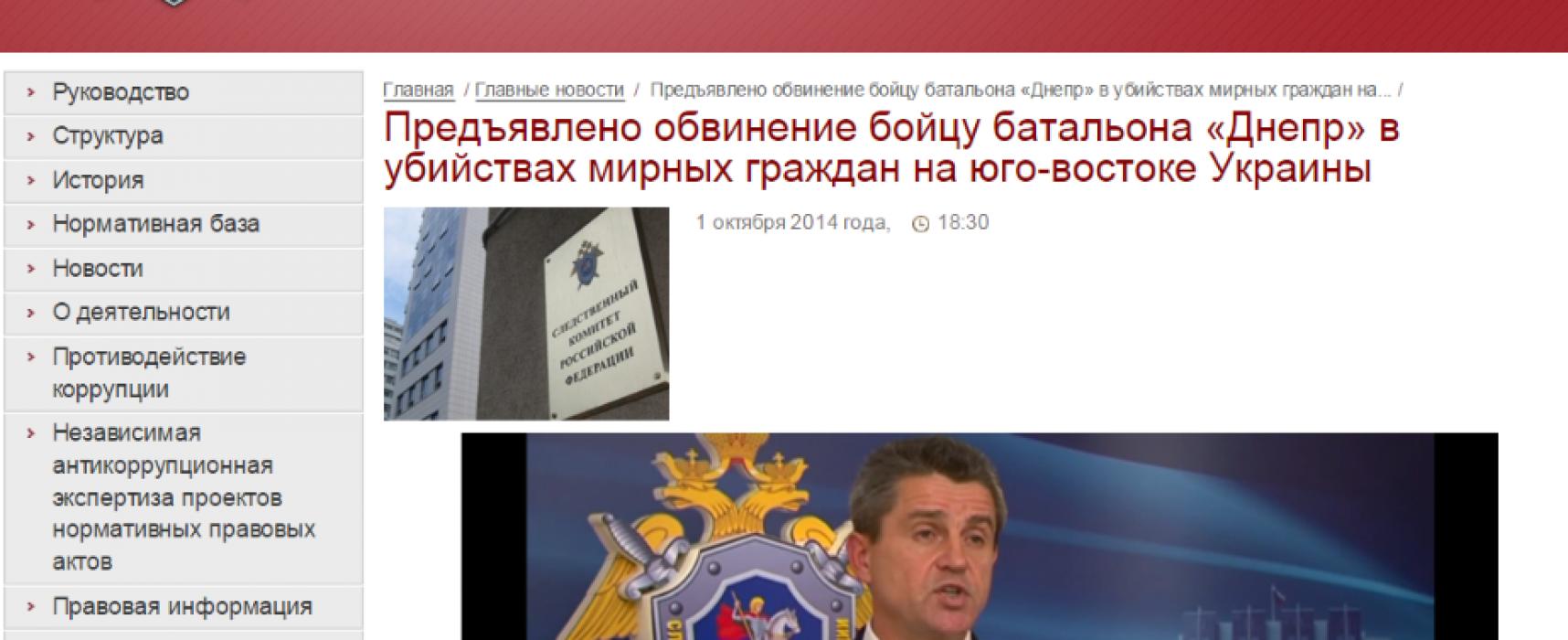 Фейк Следственного комитета РФ: Боец батальона «Днепр» признался в геноциде