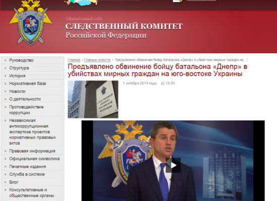 Russian Investigation Committee's Fake: «Dnipro» Battalion Fighter Admitted Genocide