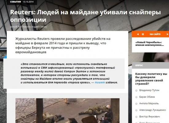 Reuters не сообщало о том, что людей на Майдане убивали снайперы оппозиции