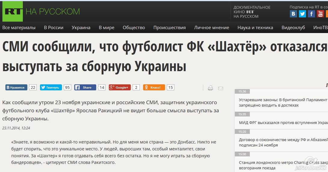 Скриншот сайта Russia Today