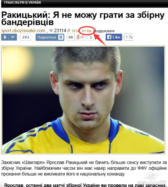 Скриншот сайта footballtransfer.com.ua