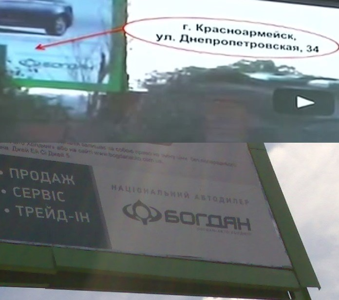 Top, text on Luhansk billboard, as cited in the Russian Ministry of Defence press conference. Bottom, photograph of the same billboard taken by a Luhansk resident.