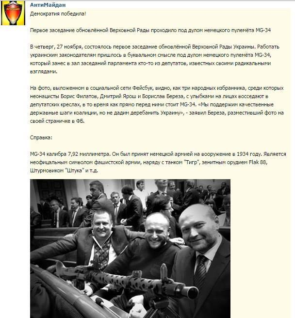 Antimaidan VK page screenshot