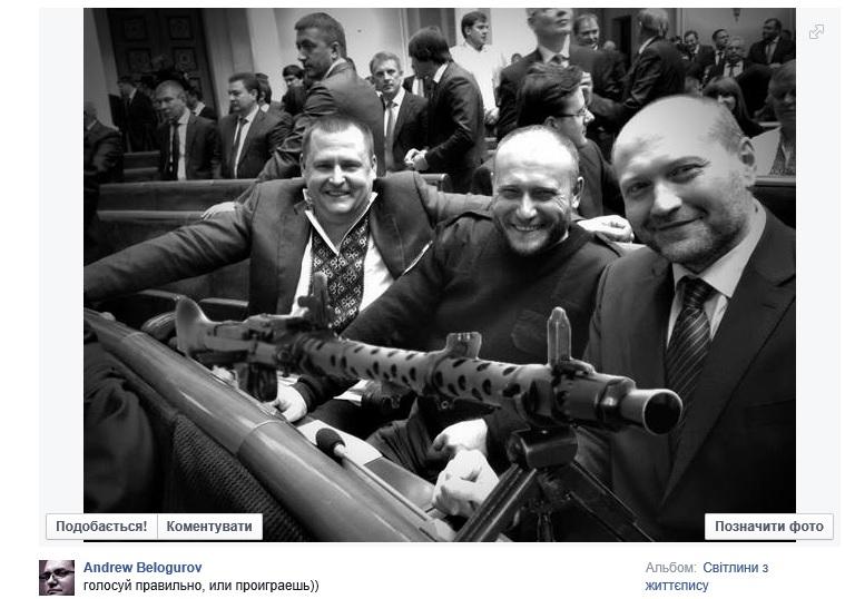 Скриншот ФБ-страницы Андрея Белогурова