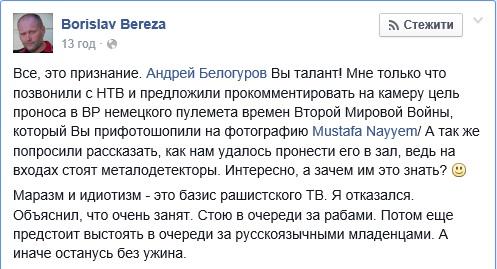 Скриншот ФБ-страницы Борислава Березы