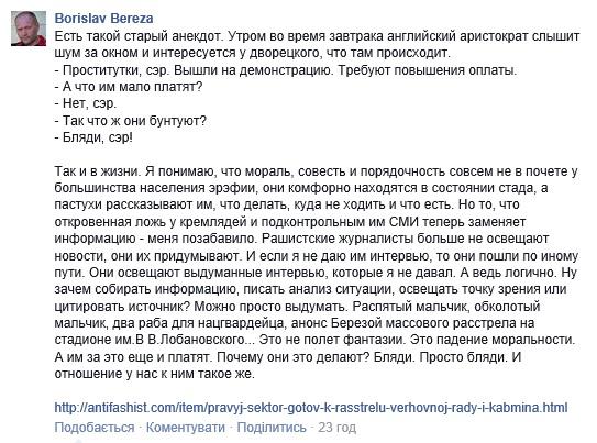 Скриншот страницы Борислава Березы в Фейсбук