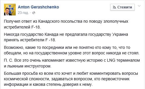 Скриншот страницы Антона Геращенко в Фейсбук