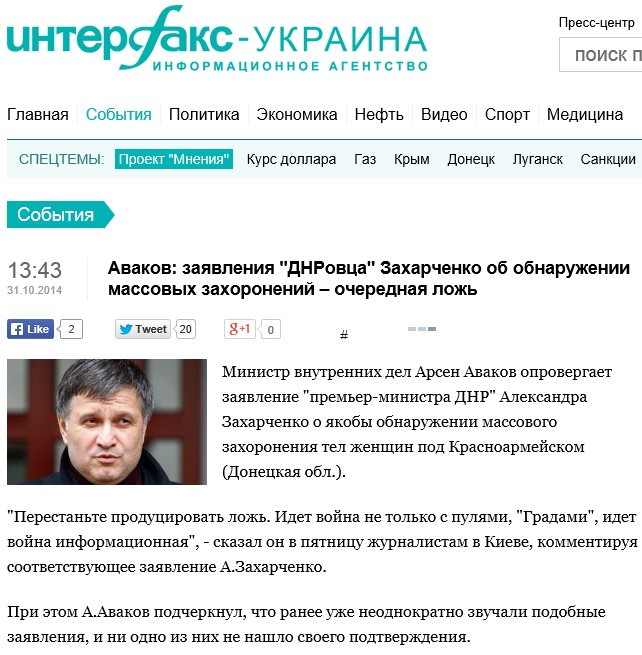 Interfax.com.ua website screenshot