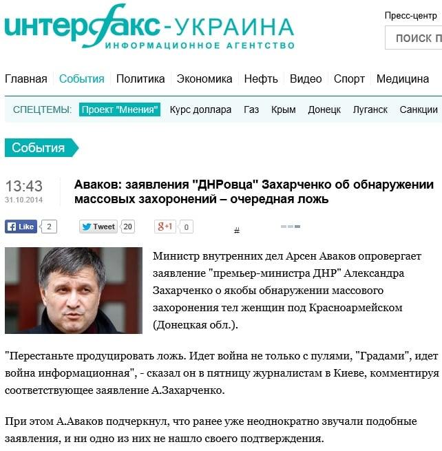 Interfax.com.ua website screenshot