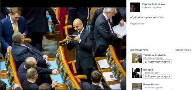 Скриншот ФБ-страницы Сергея Коваленко