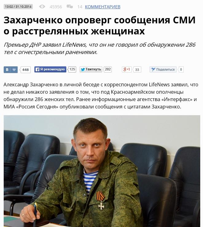 LifeNews.ru website screenshot